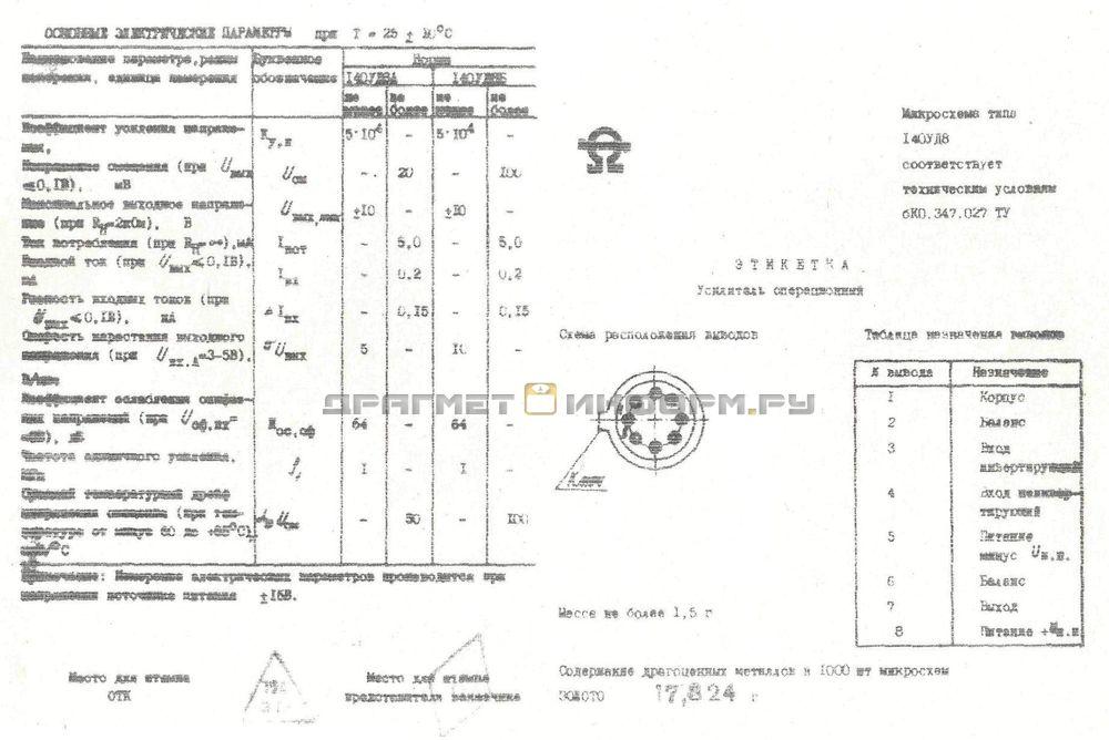 Формуляр 140УД8А ОСМ