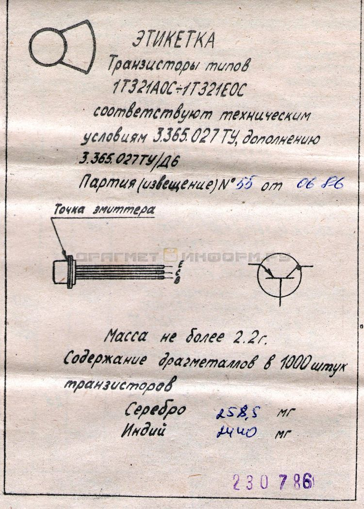 Формуляр 1Т321Г ОС