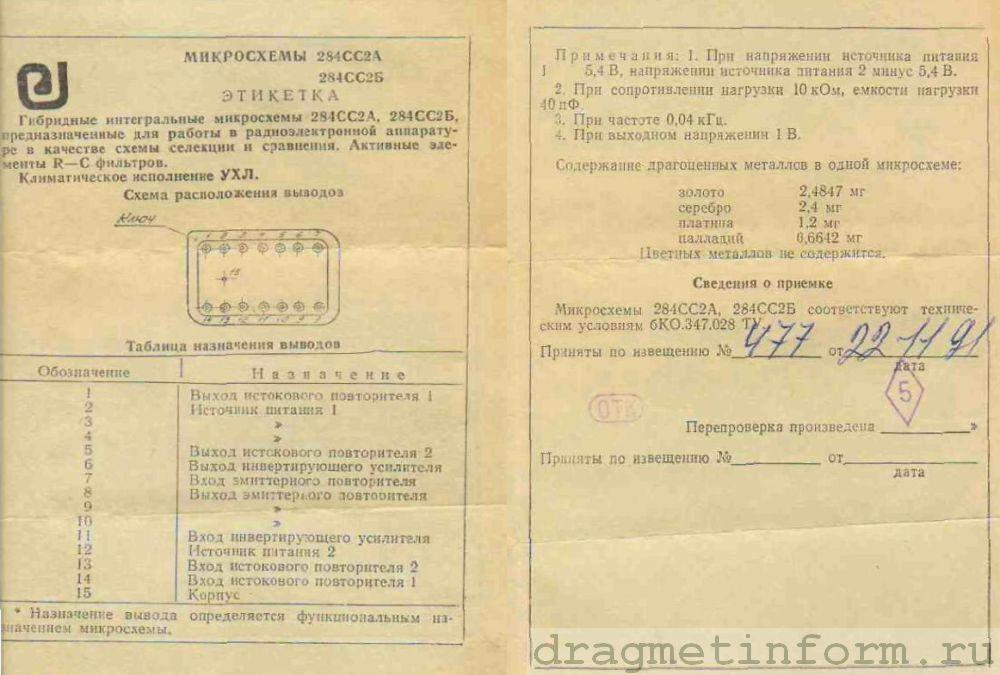 скачать паспорт всж-303