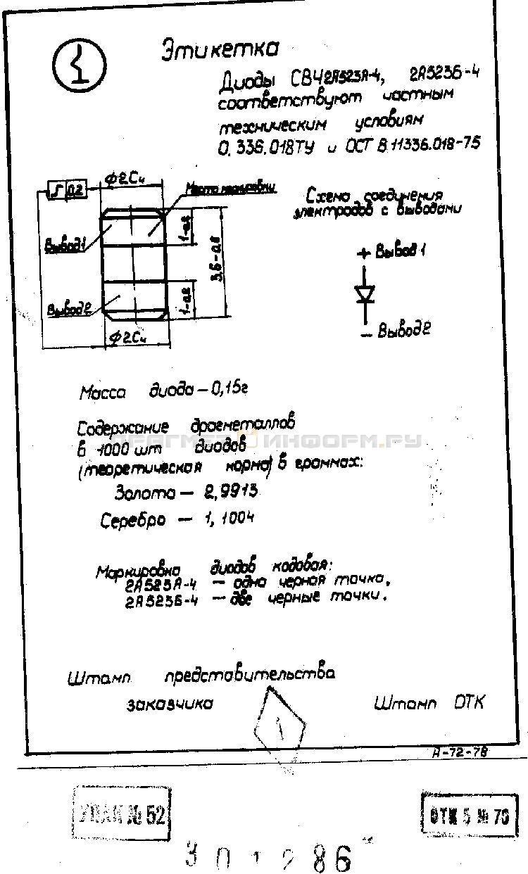 Формуляр 2А523Б-4