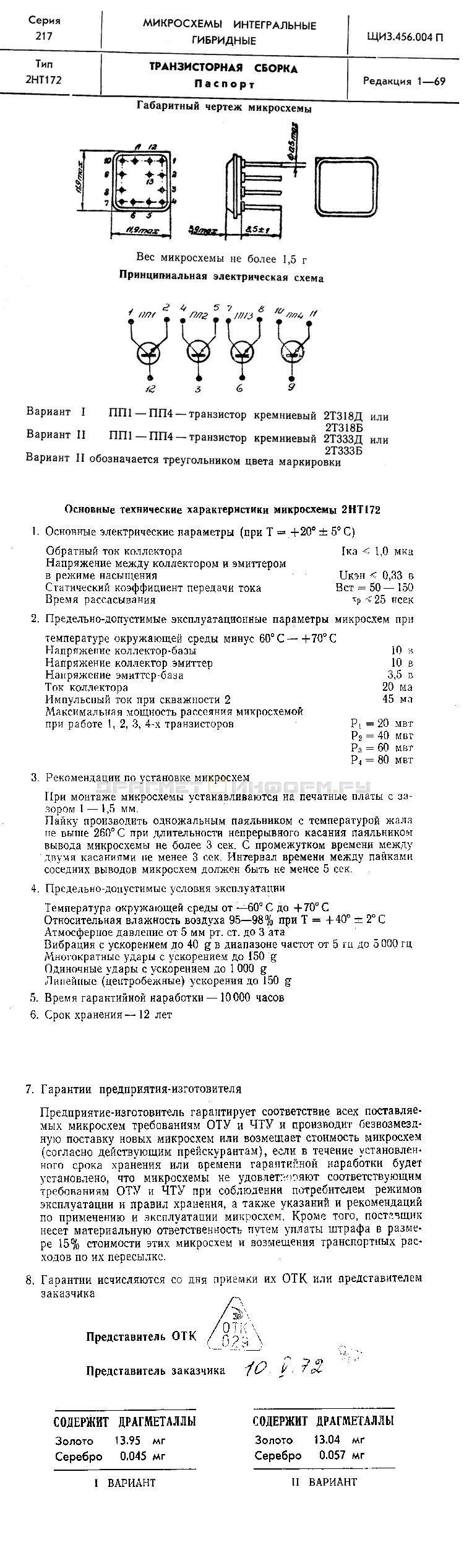 содержание драгметаллов в радиодеталях справочник микросхемах