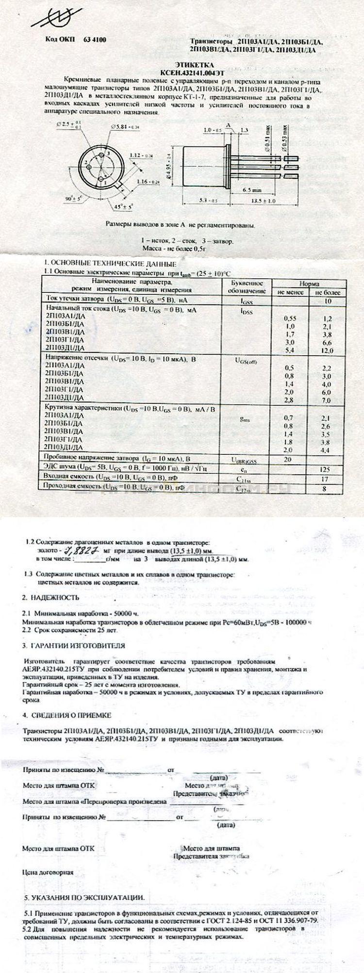 Формуляр 2П103Г1/ДА