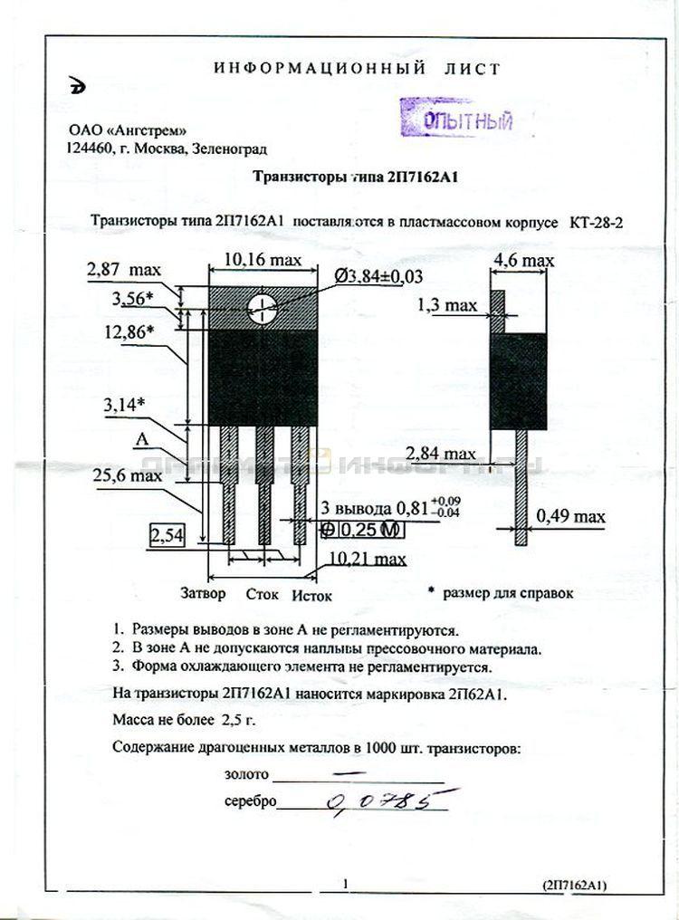 Формуляр 2П7162А1