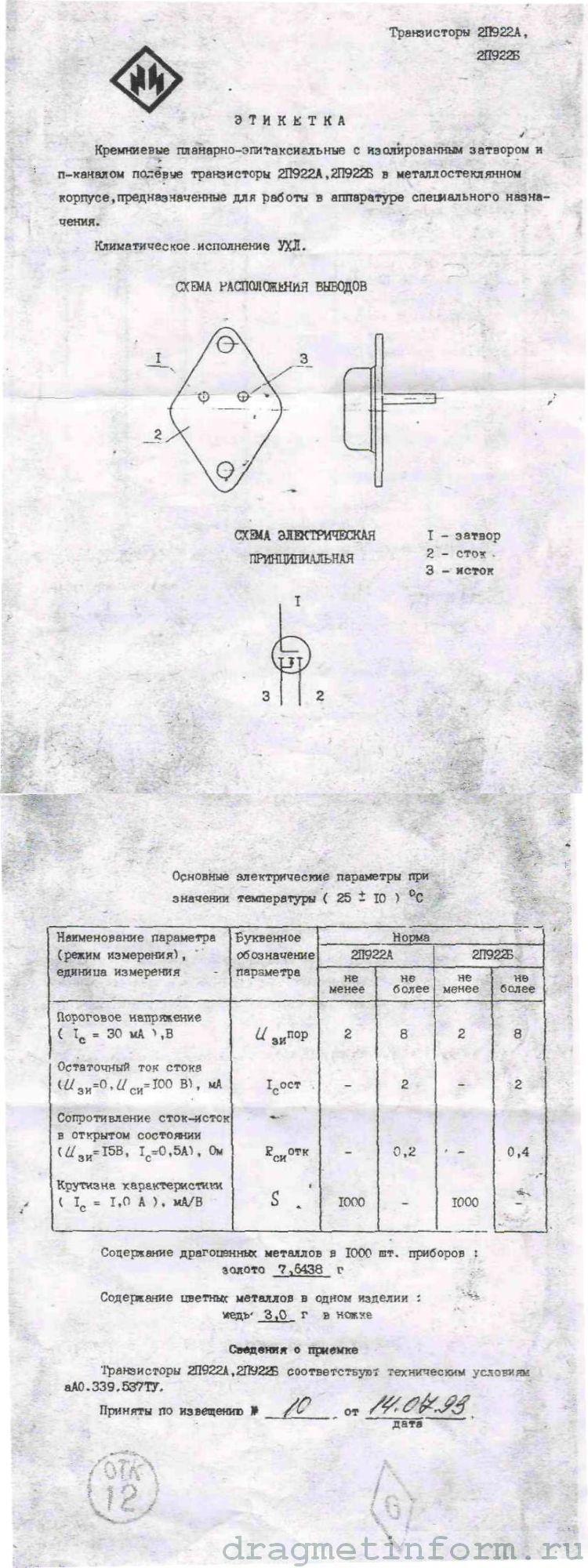 Формуляр 2П922Б
