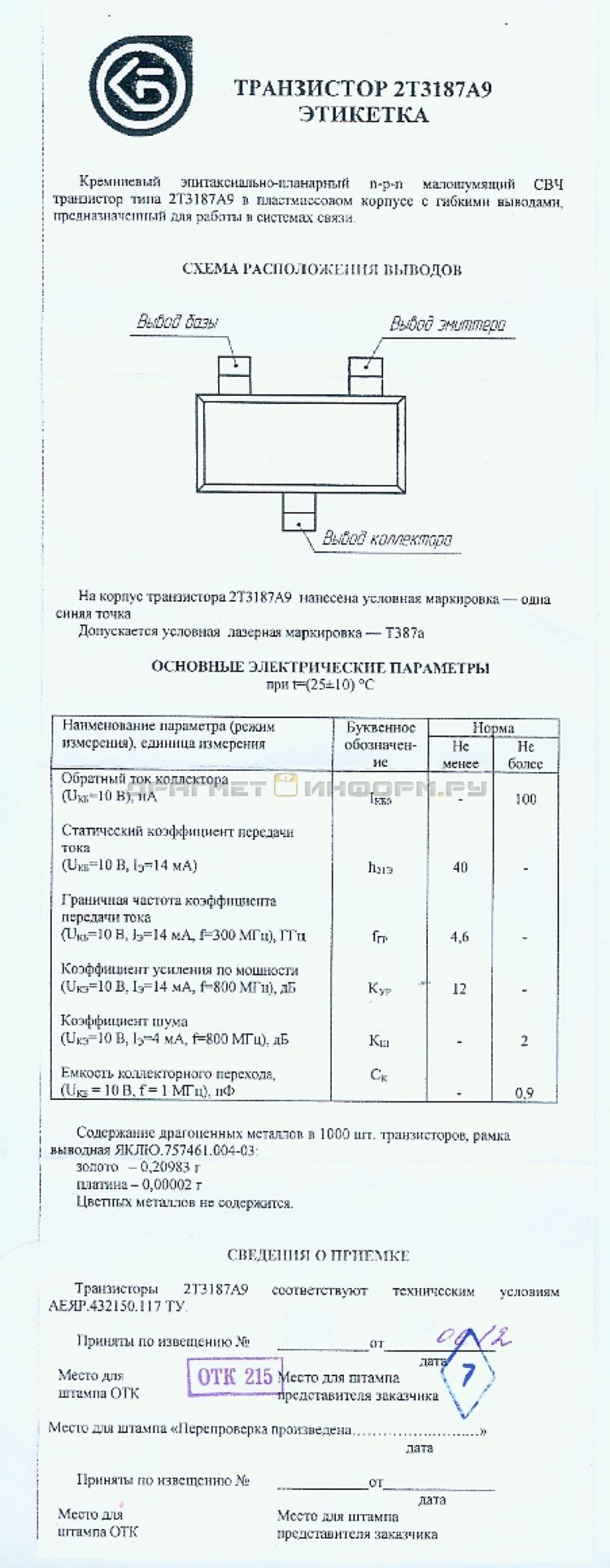 Формуляр 2Т3187А9