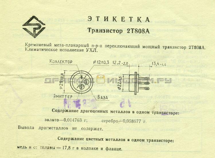 Формуляр 2Т808А УХЛ