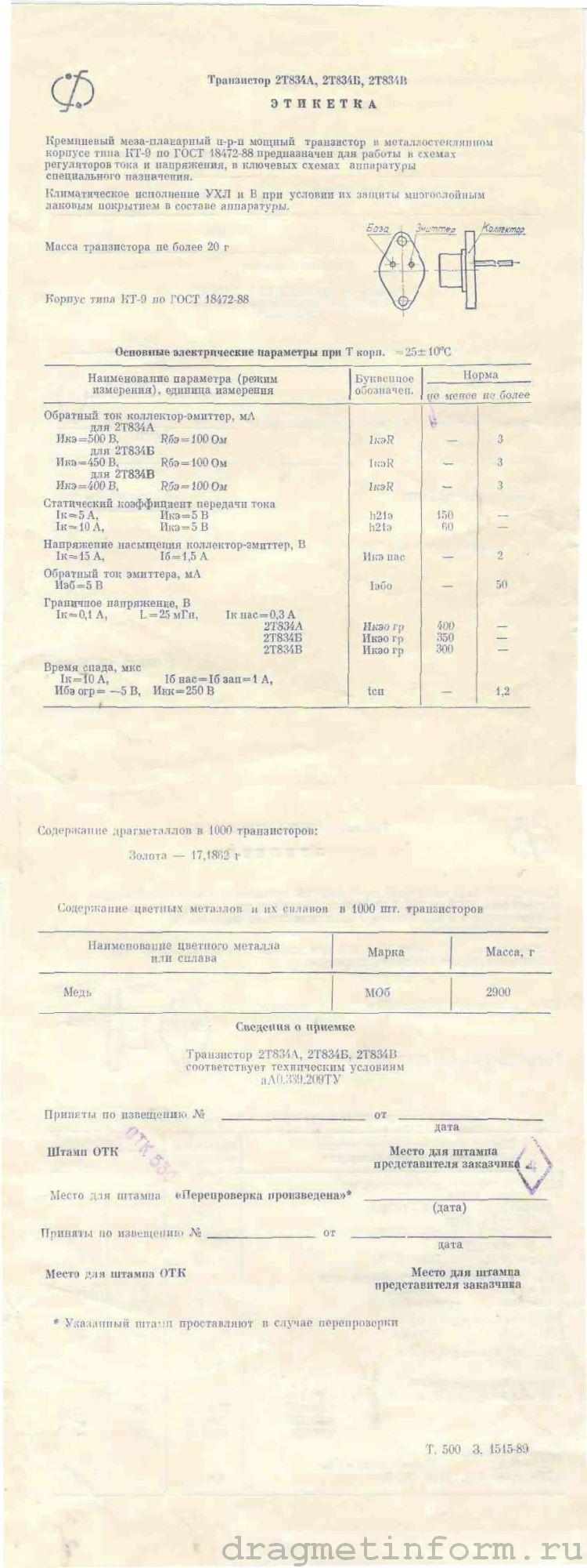 Формуляр 2Т834 (А, Б, В) УХЛ