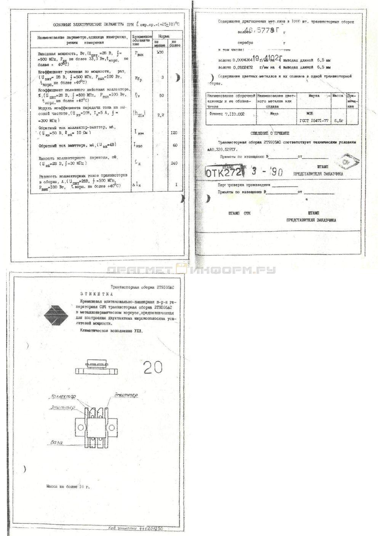 Формуляр 2Т9105АС