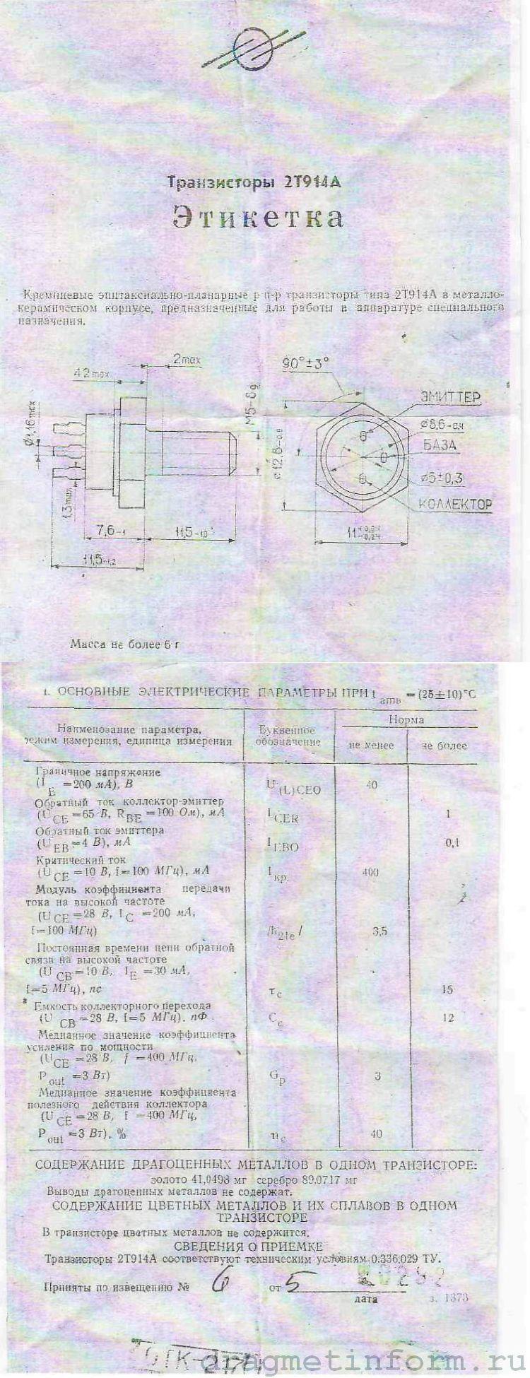 Формуляр 2Т9114А