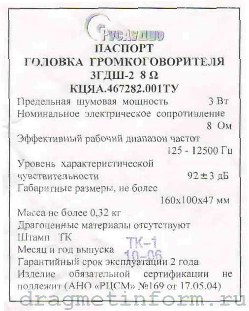 Формуляр 3ГДШ-2 8