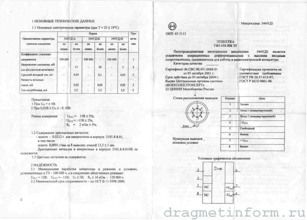 Формуляр 544УД1А (в корпусе 3101.8-8.01)