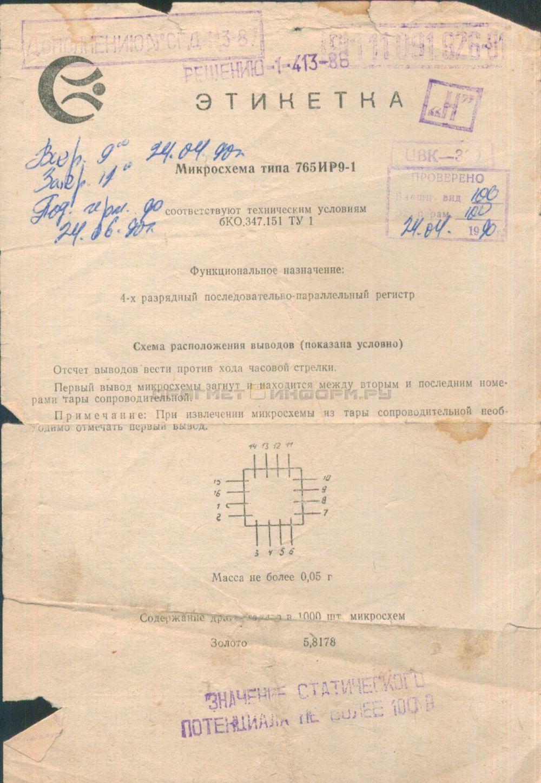 Формуляр 765ИР9-1
