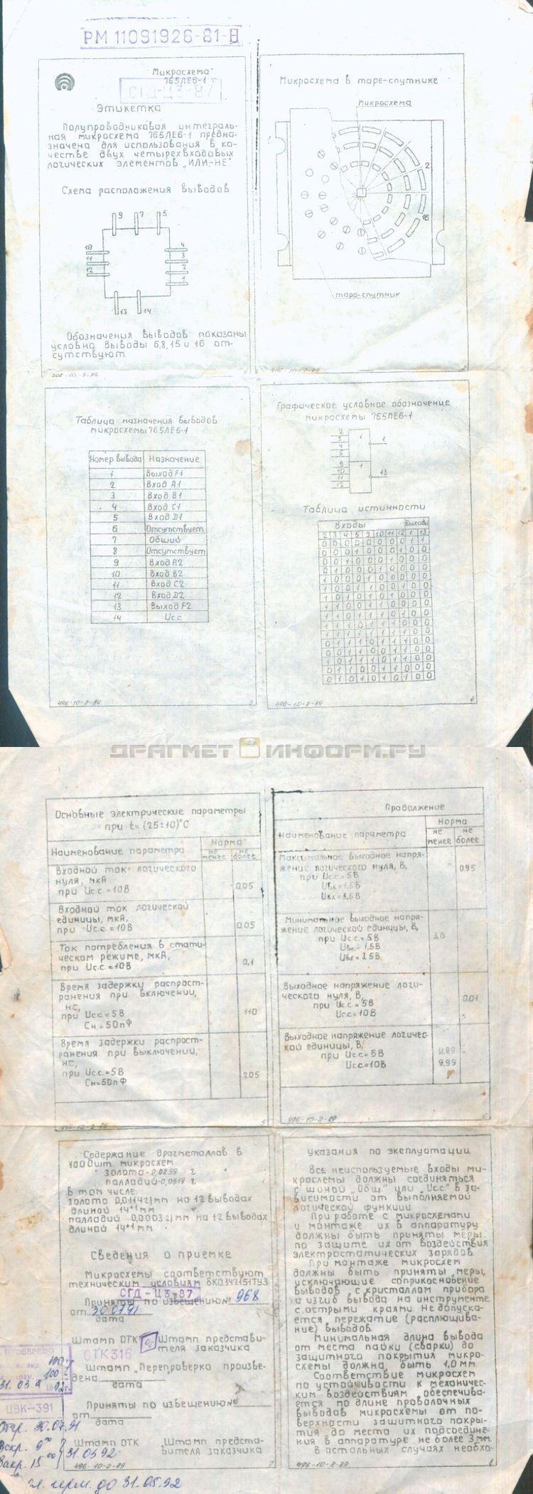Формуляр 765ЛЕ6-1