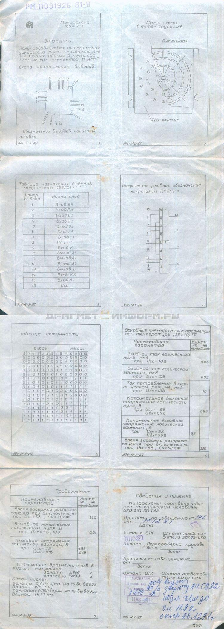 Формуляр 765ЛС2-1