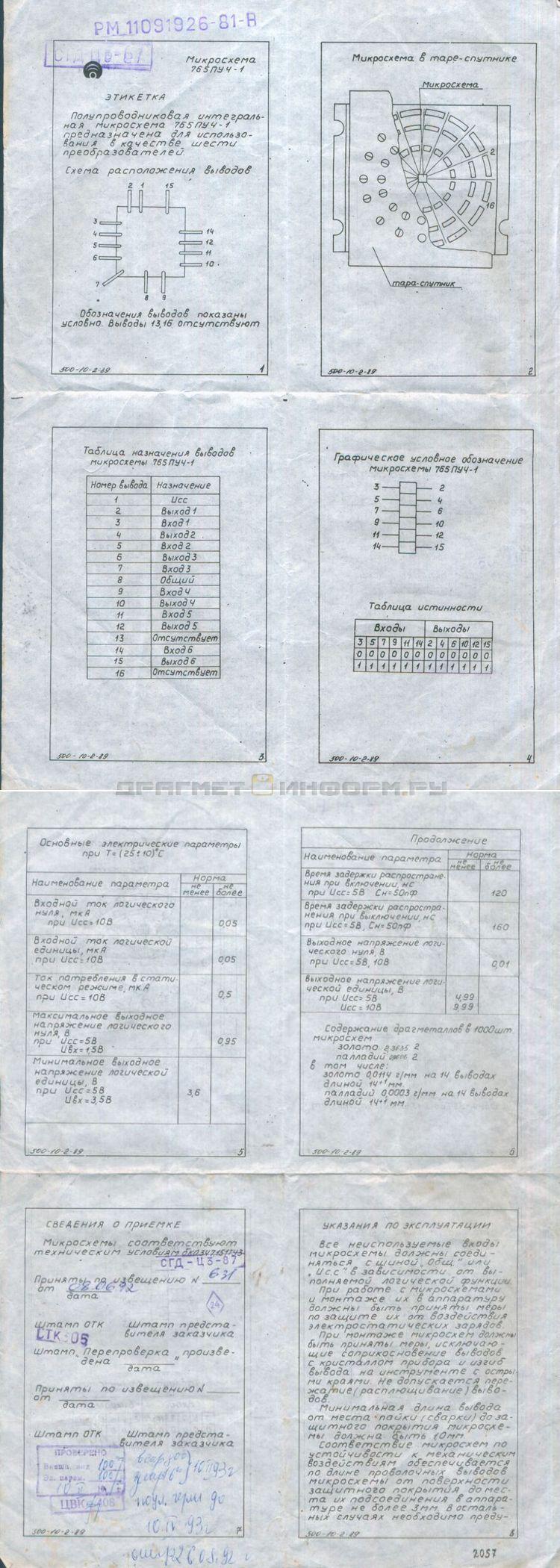 Формуляр 765ПУ4-1