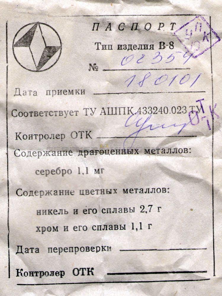Формуляр В-8
