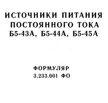 Формуляр Б5-43А