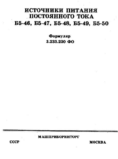 Формуляр Б5-47