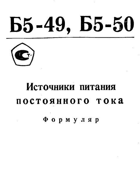 Формуляр Б5-49