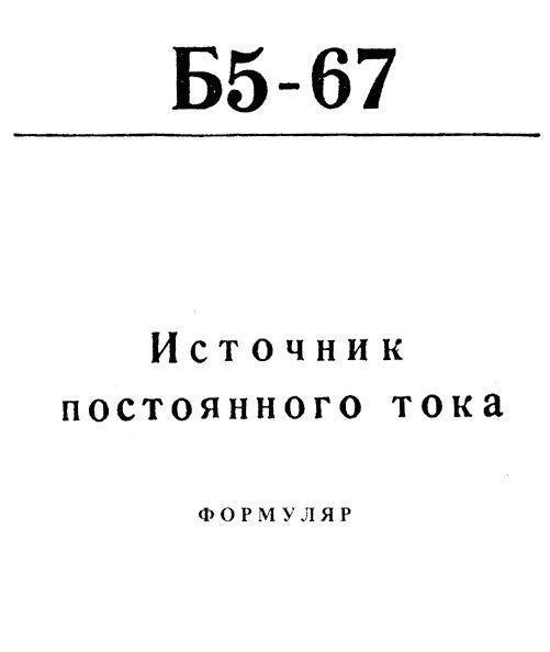 Формуляр Б5-67