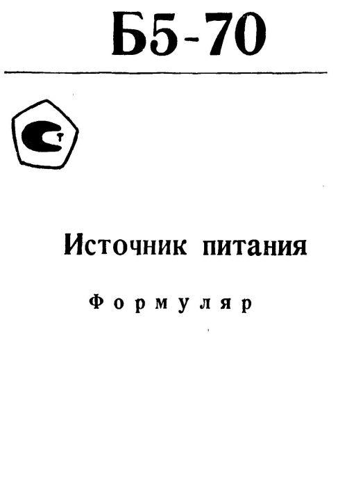 Формуляр Б5-70