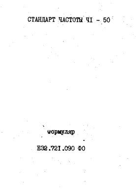 Формуляр Ч1-50 (стандарт частоты)