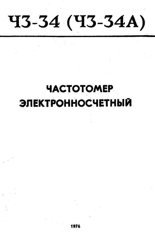 Формуляр ЧЗ-34А