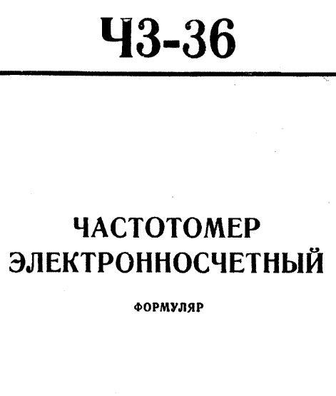 Формуляр ЧЗ-36