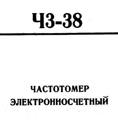 Формуляр ЧЗ-38