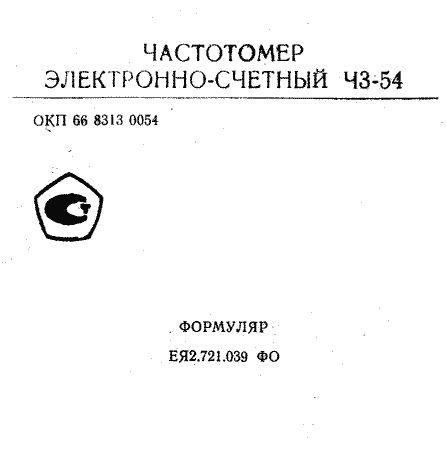 Формуляр Ч3-54