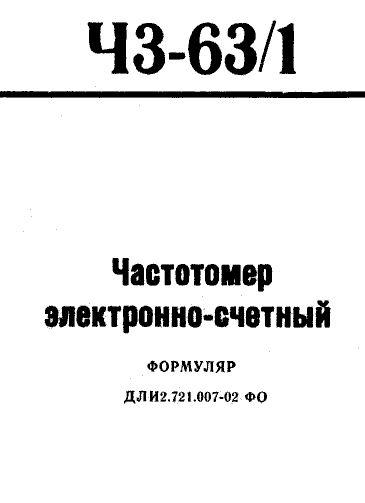 Формуляр ЧЗ-63/1