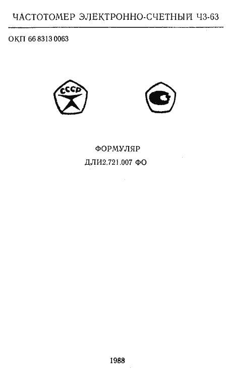 Формуляр Ч3-63