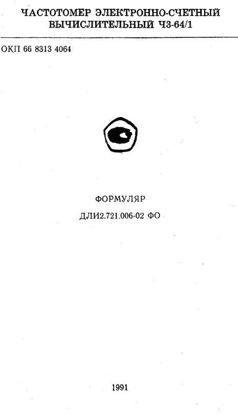 Формуляр Ч3-64/1