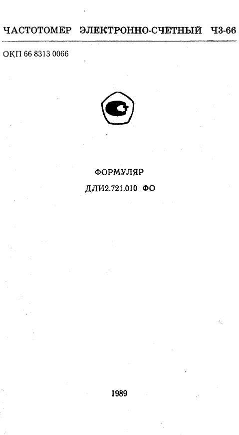 Формуляр ЧЗ-66