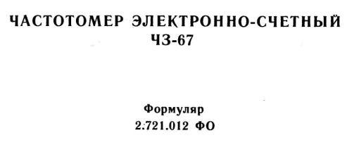 Формуляр ЧЗ-67