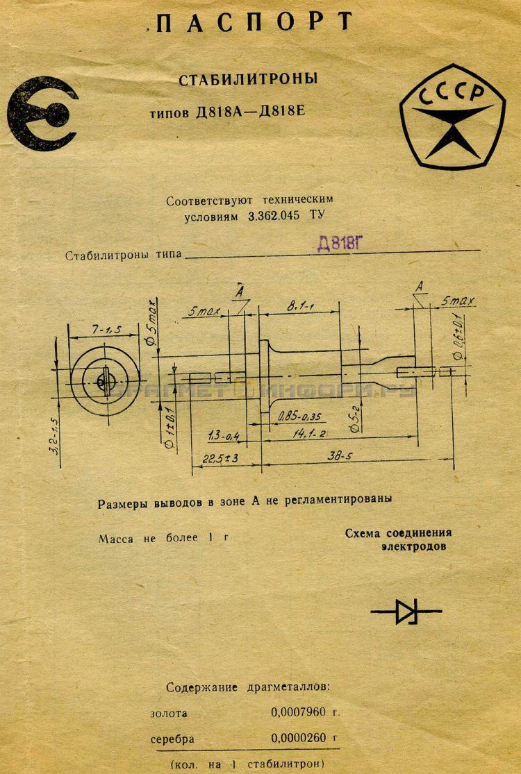 Формуляр Д818Г