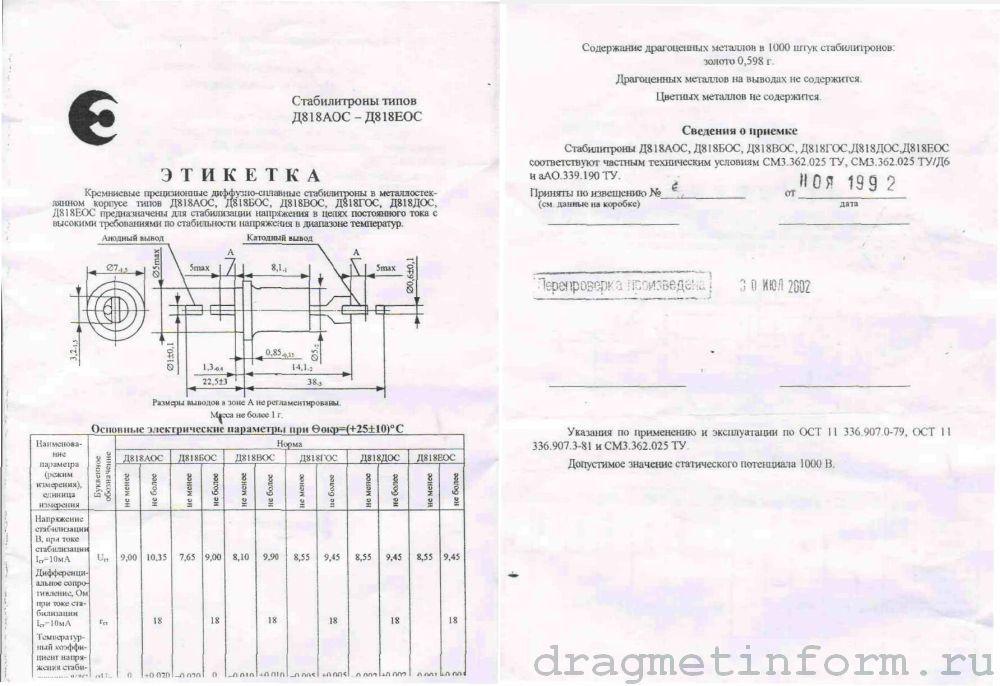 Формуляр Д818В ОС