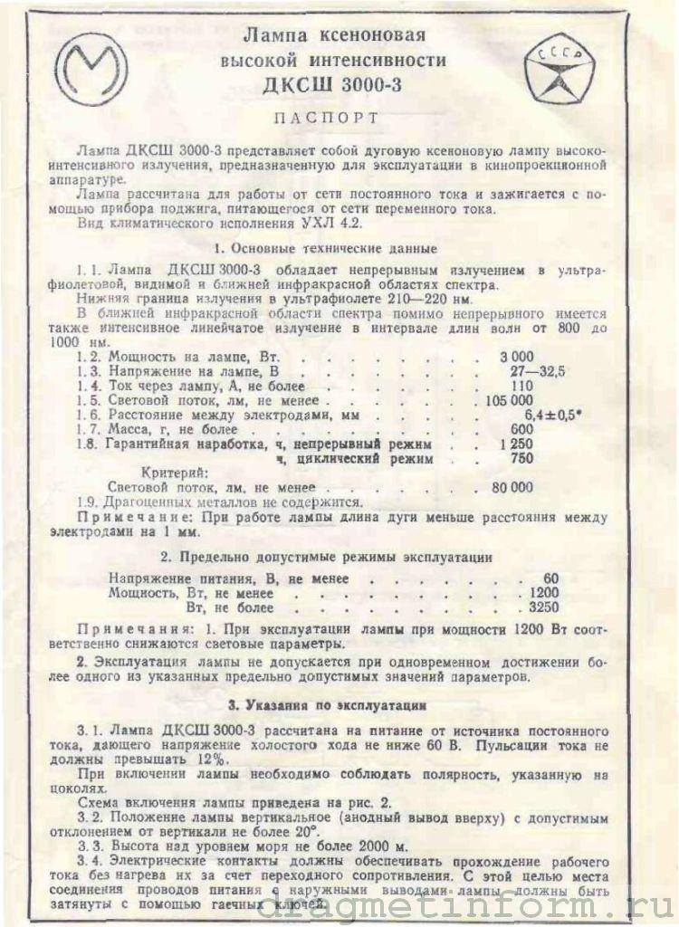 Формуляр ДКСШ3000-3
