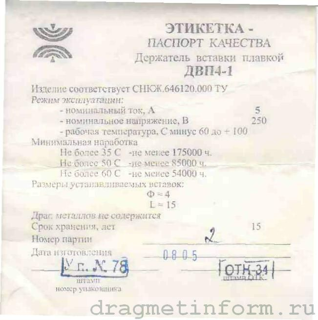Формуляр ДВП4-1 (держатель)