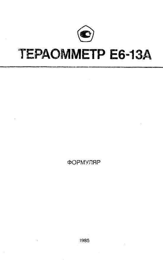 Формуляр Е6-13А
