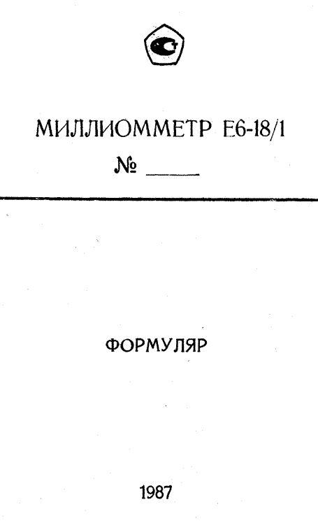 Формуляр Е6-18/1