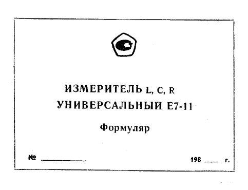 Формуляр Е7-11