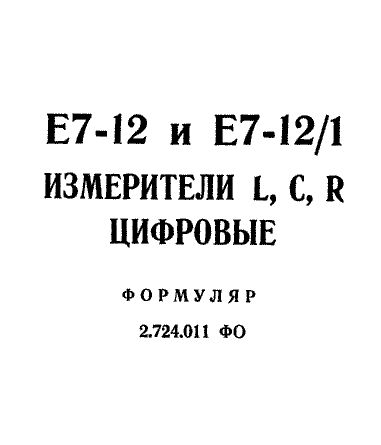 Формуляр Е7-12/1