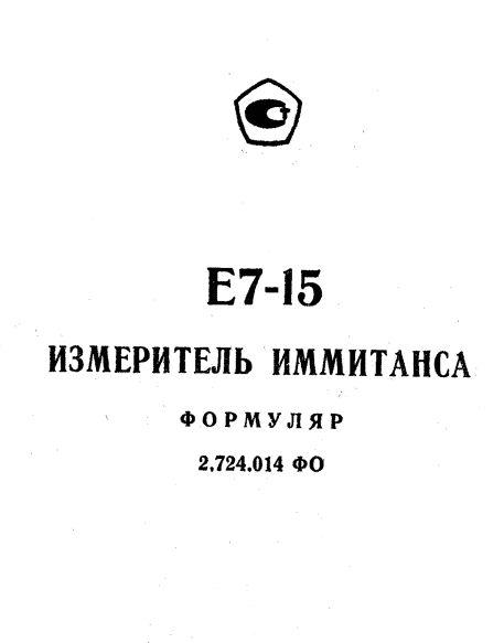 Формуляр Е7-15