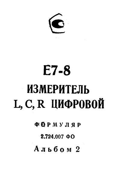 Формуляр Е7-8