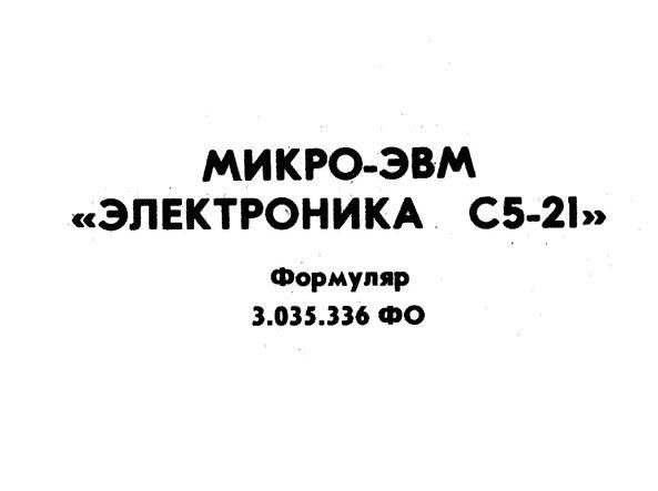 Формуляр Электроника С5-21