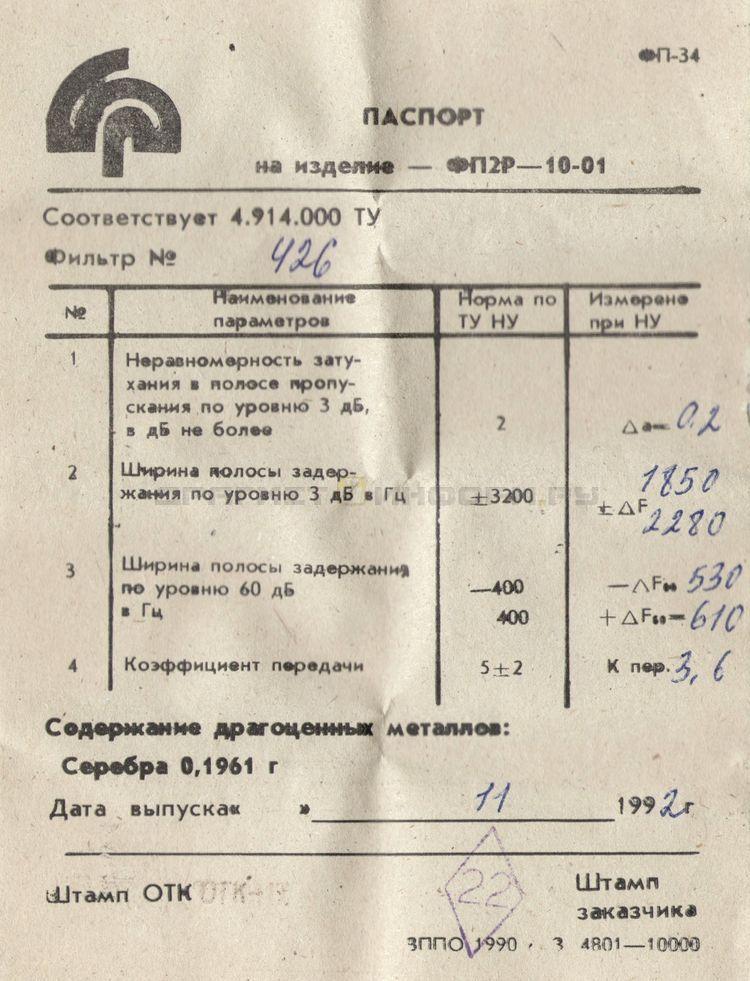 Формуляр ФП2Р-10 (01)