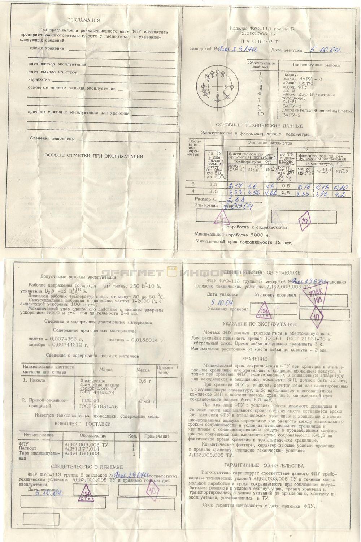 Формуляр ФУО-113 Б