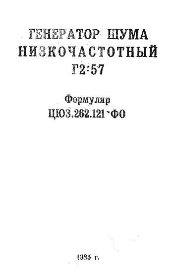 Формуляр Г2-57