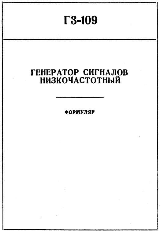 Формуляр Г3-109
